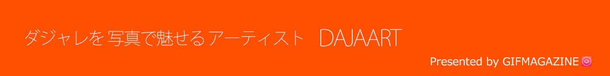 footer_bokurano_shisho_dazyare