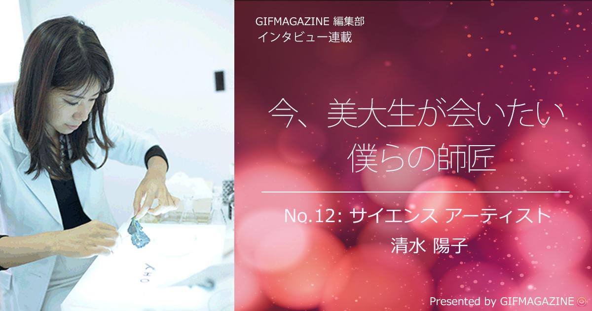 header_bokurano-shisho-shimizuy