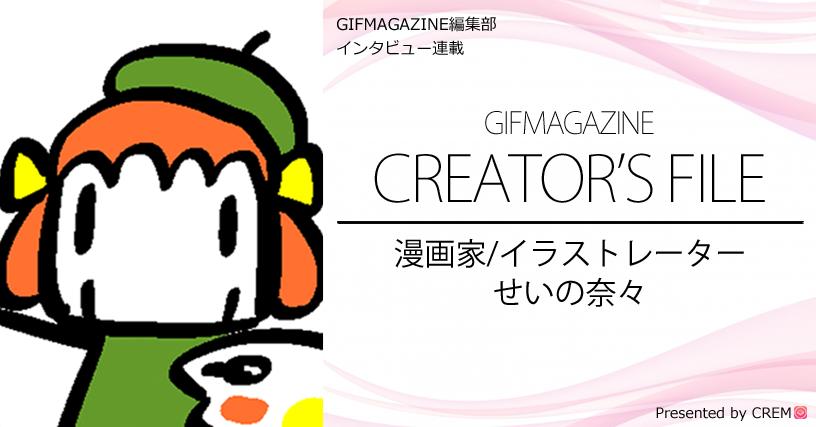 creator's fileヘッダー2